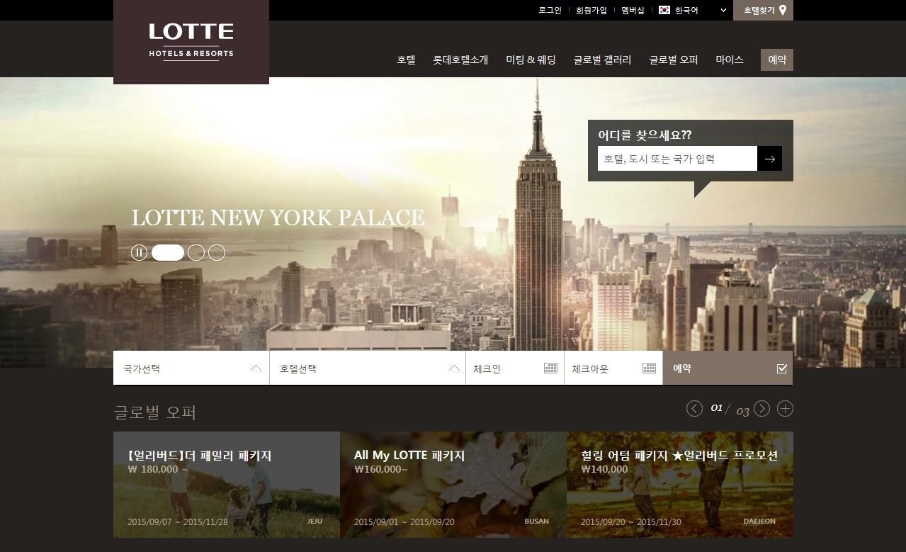lottehotel_com