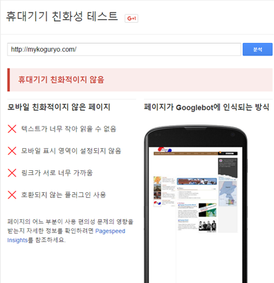 mobile-friendly01