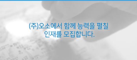 (주)오소 2016 신입/경력 사원 모집